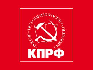 Информационное сообщение о работе XV Пленума ЦК КПРФ