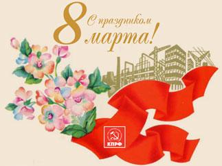 Поздравление Председателя ЦК КПРФ Г.А.Зюганова с Международным женским днём 8 марта