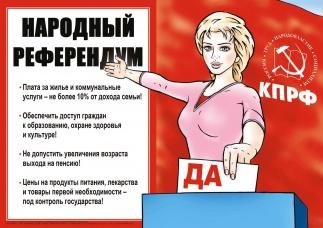 От народного референдума – к народной власти!
