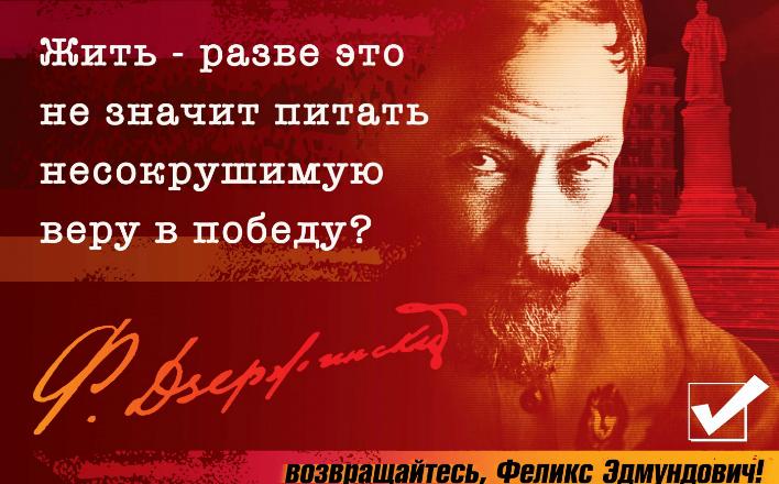Обращение участников торжественного вечера, посвященного 140-летию со дня рождения Ф.Э. Дзержинского