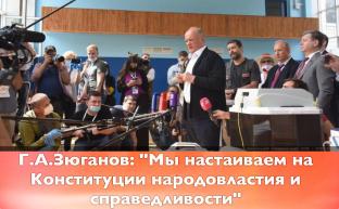 """Г.А.Зюганов: """"Мы настаиваем на Конституции народовластия и справедливости"""""""