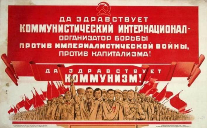 Коминтерн и Народный фронт