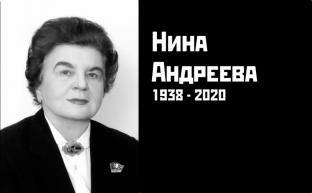 Памяти Нины Александровны Андреевой