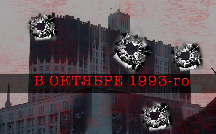 Москва. Пепел павших на тех баррикадах пусть всегда в нашем сердце стучит!