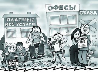 В.Д.Руднев. Геноцид