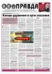 """Информационный бюллетень """"Правда"""". Август-сентябрь 2020."""