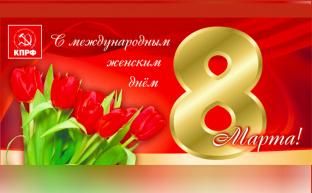 Г.А.Зюганов: С Международным женским днём!
