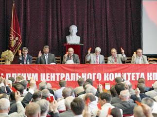 Постановление II (июньского) совместного пленума ЦК и ЦКРК КПРФ