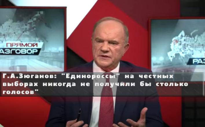 """Г.А.Зюганов: """"Единороссы"""" на честных выборах никогда не получили бы столько голосов"""""""