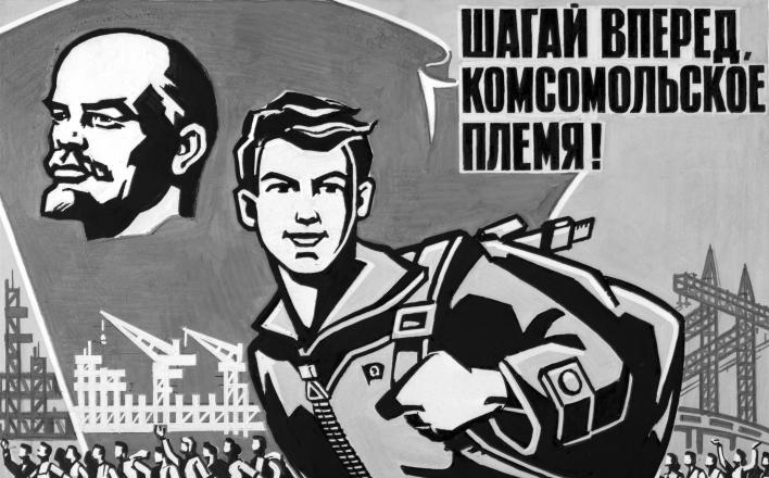 Под знаменем юности к борьбе за справедливое будущее! Обращение Центрального Комитета КПРФ