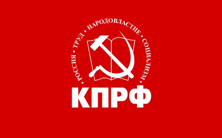 Призывы и лозунги ЦК КПРФ к массовым акциям 7 ноября 2019 года: