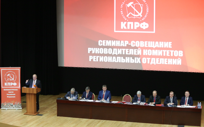 Семинар-совещание руководителей комитетов региональных отделений. День второй
