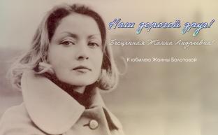 """Г.А.Зюганов: """"Наш дорогой друг! Бесценная Жанна Андреевна!"""""""