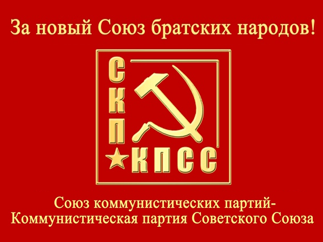 «Навеки - с Украиной! Навеки – с братским народом!» Заявление СКП-КПСС