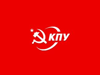 При поддержке Компартии Украины создан Антифашистский народный фронт