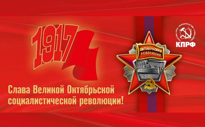 """""""С Днем Великого Октября!"""". Поздравление Г.А. Зюганова"""