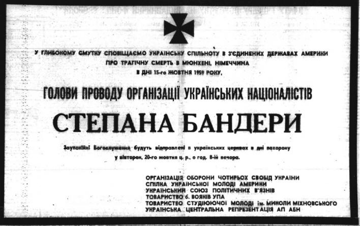 Сталин против УПА: Как ловили «Волка»