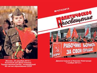 Новый  номер журнала ЦК КПРФ «Политическое просвещение»