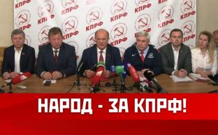 Народ - за КПРФ!