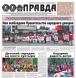 """Спецвыпуск газеты """"Правда"""". Июль 2015. 4+4"""