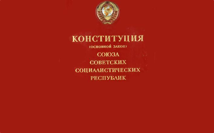 Советская Конституция - основа движения вперед