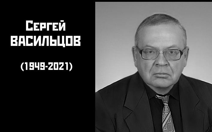Скончался С.И. Васильцов