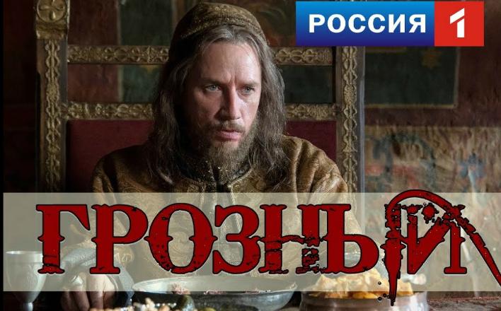 М.С.Костриков: «Грозный» или «Никакой»?
