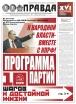 """""""Правда"""". Информационный бюллетень. Июль 2016"""