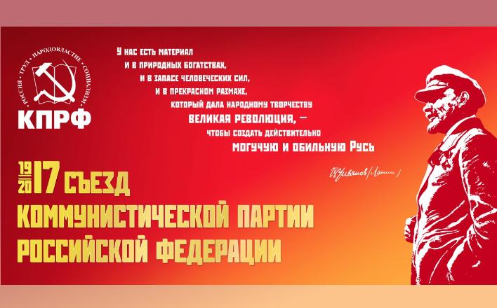Информационное сообщение о работе XVII Съезда КПРФ