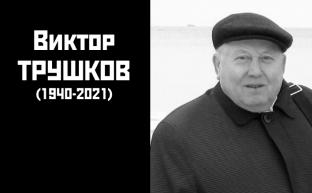 Памяти дорогого мне человека, Виктора Васильевича Трушкова, посвящаю