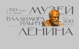 Знакомство с Лениным