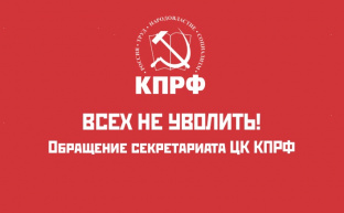 Всех не уволить! Обращение Секретариата ЦК КПРФ