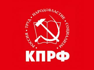 Постановление V (июньского) пленума ЦК КПРФ