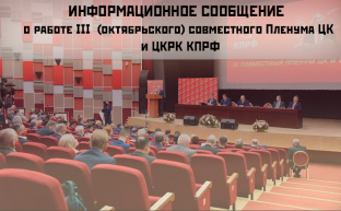 Информационное сообщение о работе III (октябрьского) совместного Пленума ЦК и ЦКРК КПРФ