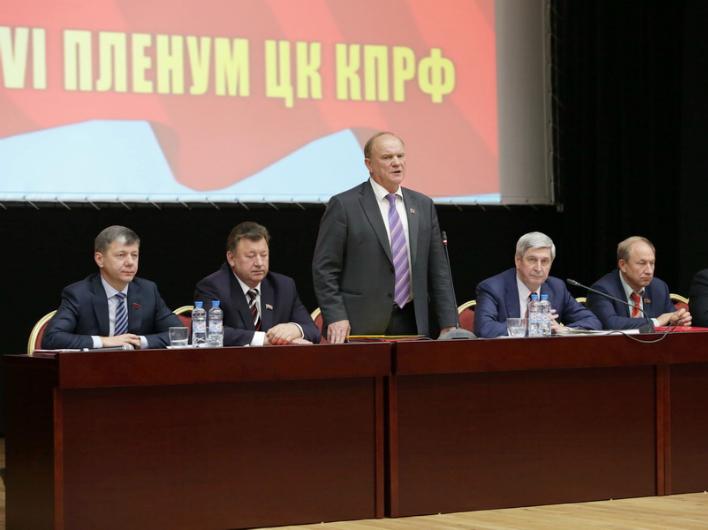 В Подмосковье проходит VI (октябрьский) Пленум ЦК КПРФ