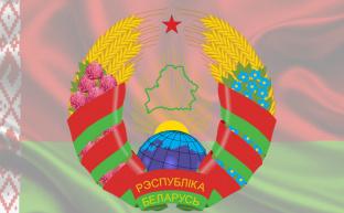 Поддержать народ Белоруссии перед лицом исторических испытаний. Заявление ЦК КПРФ