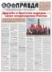 """Спецвыпуск газеты """"Правда"""". Май-июнь 2016."""