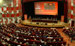 Информационное сообщение о работе IX (октябрьского) Пленума ЦК КПРФ