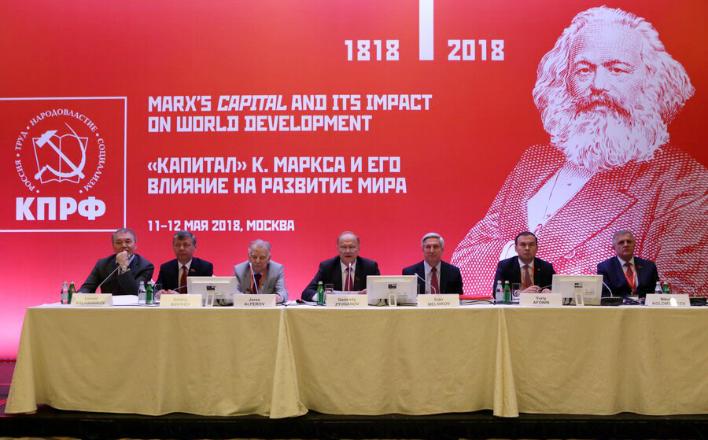 Научно-практическая конференция «Капитал» К.Маркса и его влияние на развитие мира». Официальное коммюнике