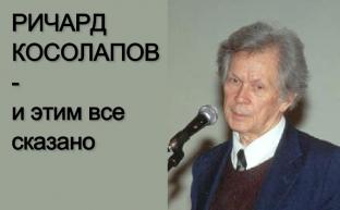 Ричард Косолапов — и этим всё сказано