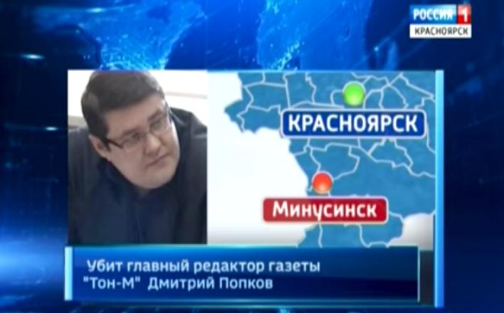 В собственном доме расстрелян коммунист, главный редактор газеты ТОН-М Дмитрий Александрович Попков