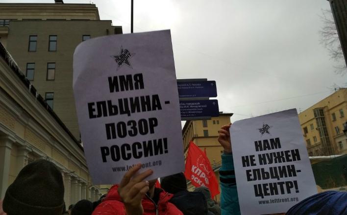 """Нет """"Ельцин-Центру"""" на московской земле!"""