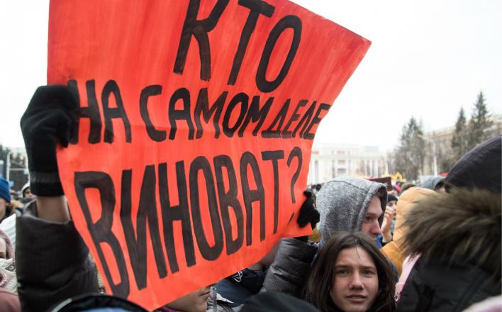 В КПРФ предложили создать парламентскую комиссию по расследованию трагедии в Кемерове