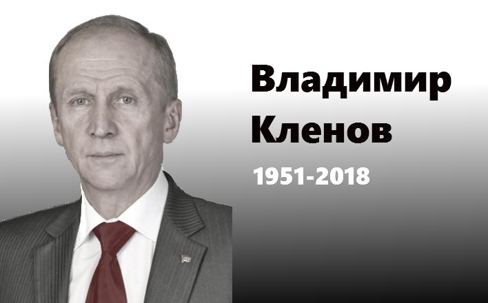 Умер Владимир Витальевич Клёнов, первый секретарь Ивановского областного комитета КПРФ