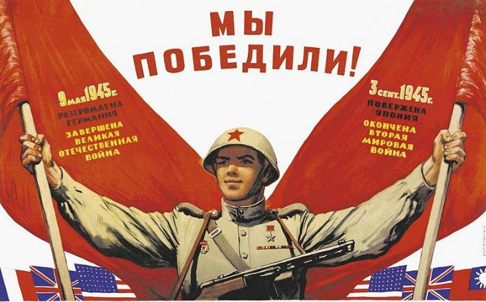 Призывы и лозунги ЦК КПРФ к 73-й годовщине Победы в Великой Отечественной войне 1941-1945 гг.