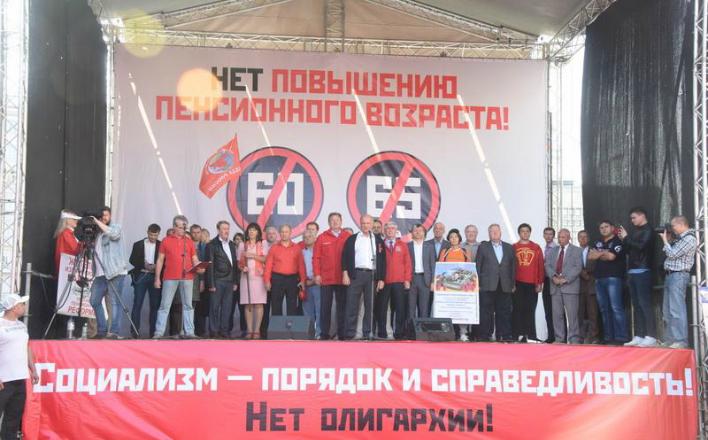 Москва против пенсионной реформы