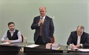 Г.А. Зюганов выступил перед слушателями 41-го потока Центра политической учебы