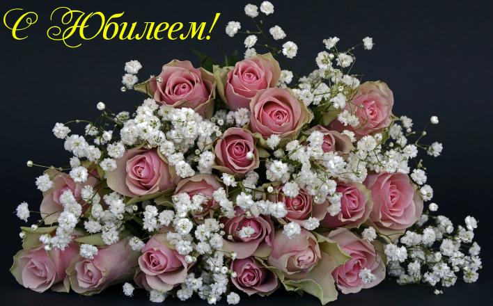 Поздравление с юбилеем И.И.Мельникова