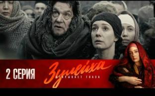 Д.Г. Новиков: Зулейха приходит в пандемию