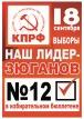 """Самоклейка вертикальная """"18 сентября выборы. Наш лидер - Зюганов"""""""